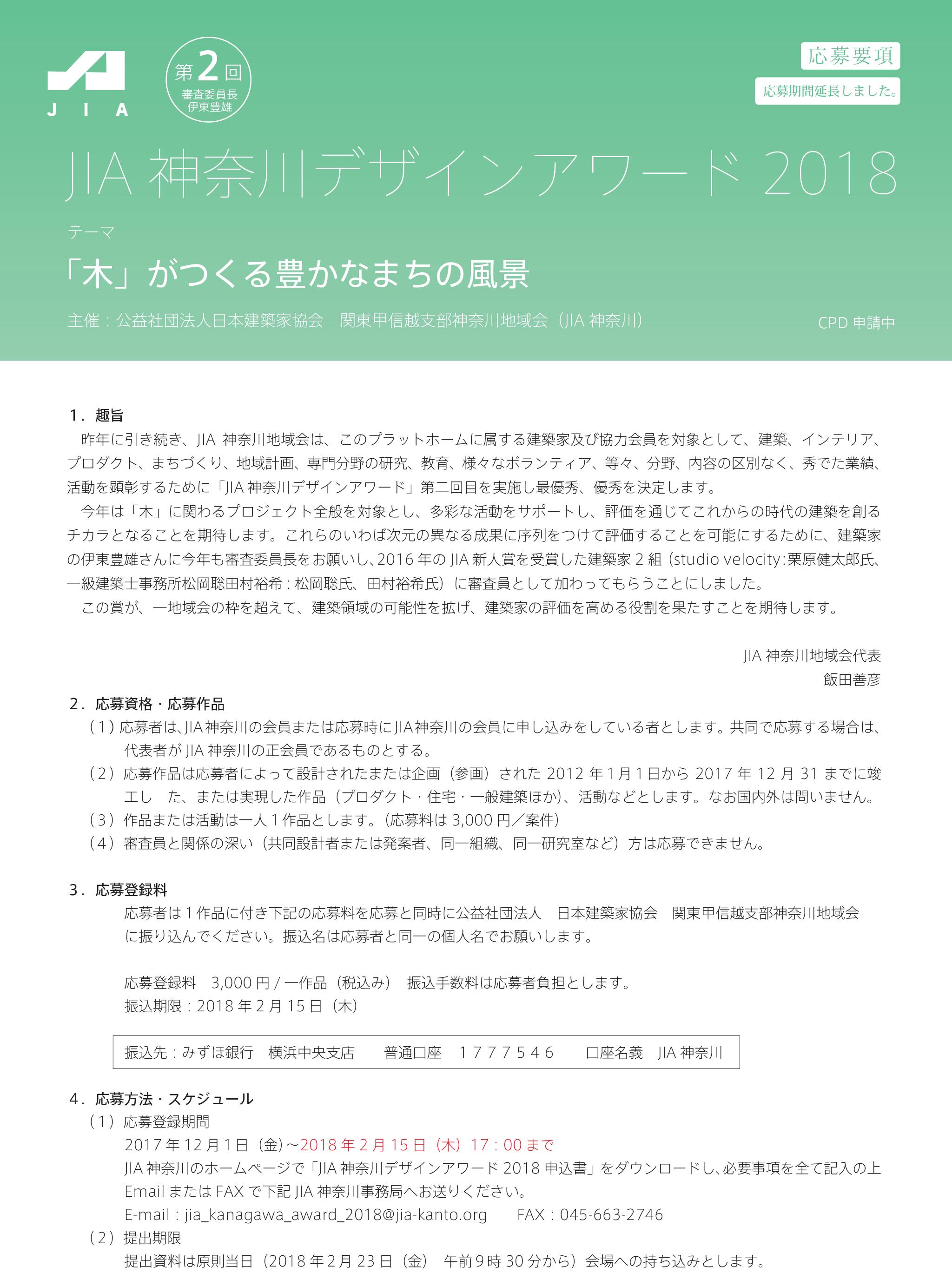 第2回JIA神奈川デザインアワード2018 公募中