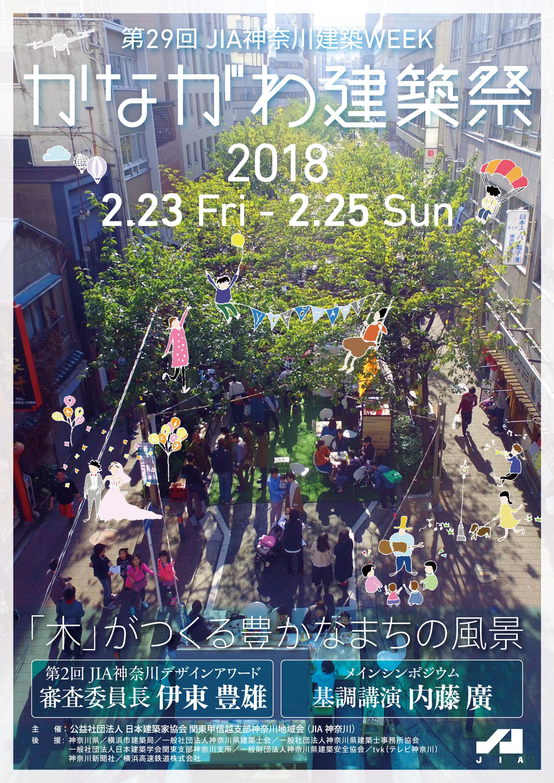 かながわ建築祭2018開催