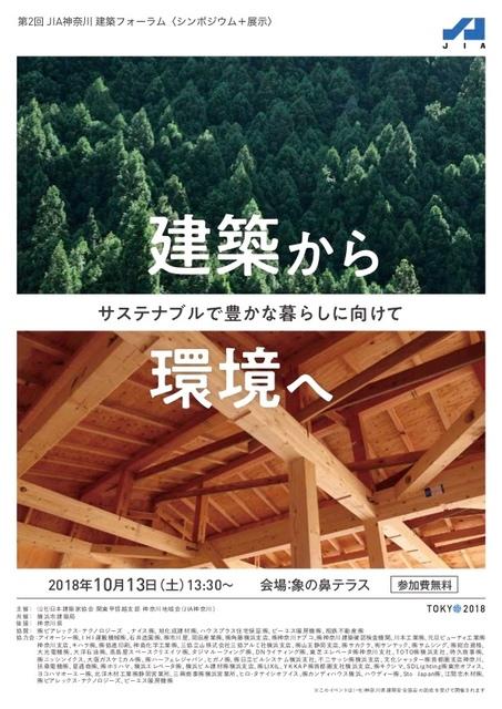 第2回 JIA神奈川 建築フォーラム 「建築から環境へ」サステナブルで豊かな暮らしに向けて