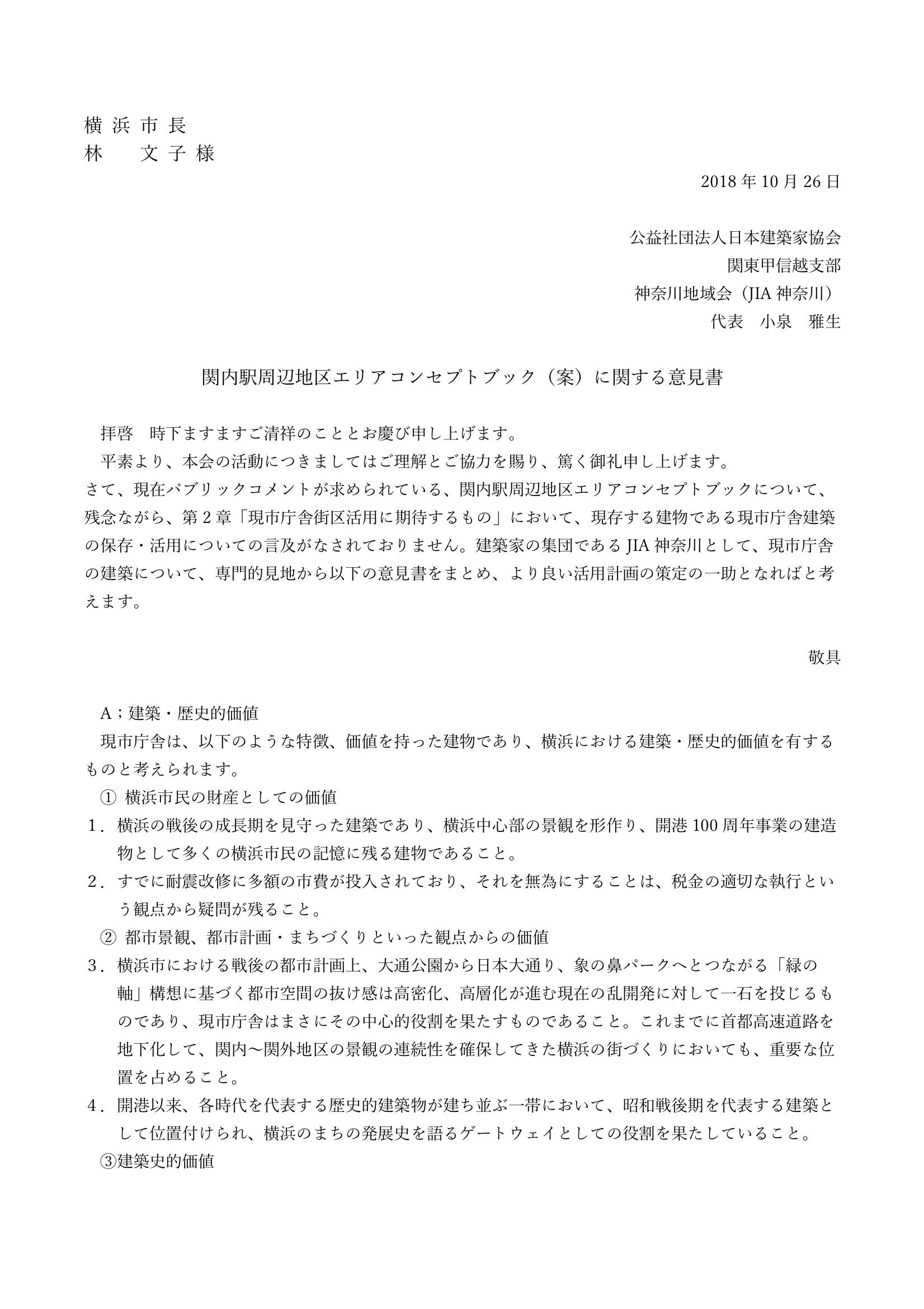 関内駅周辺地区エリアコンセプトブック(案)に関する意見書