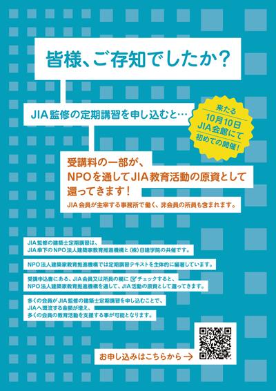 JIA会館会場(10月10日)開催の一級建築士定期講習会のお知らせ