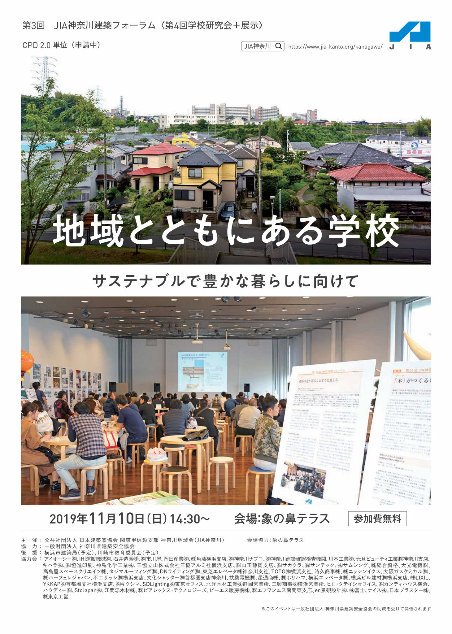 第3回 JIA神奈川建築フォーラム(第4回学校研究会+展示)のお知らせ