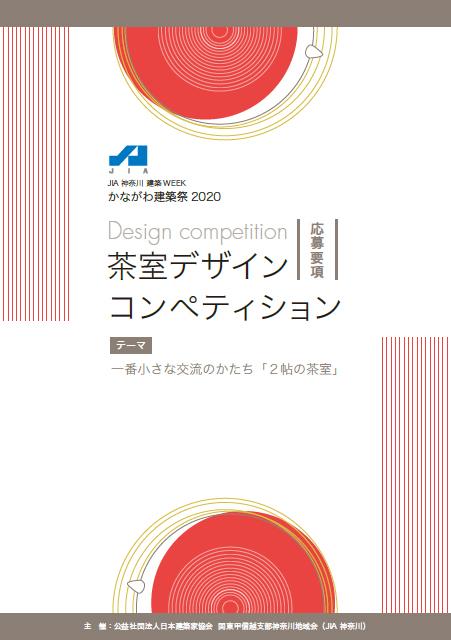 茶室デザインコンペティション募集中(かながわ建築祭 2020)