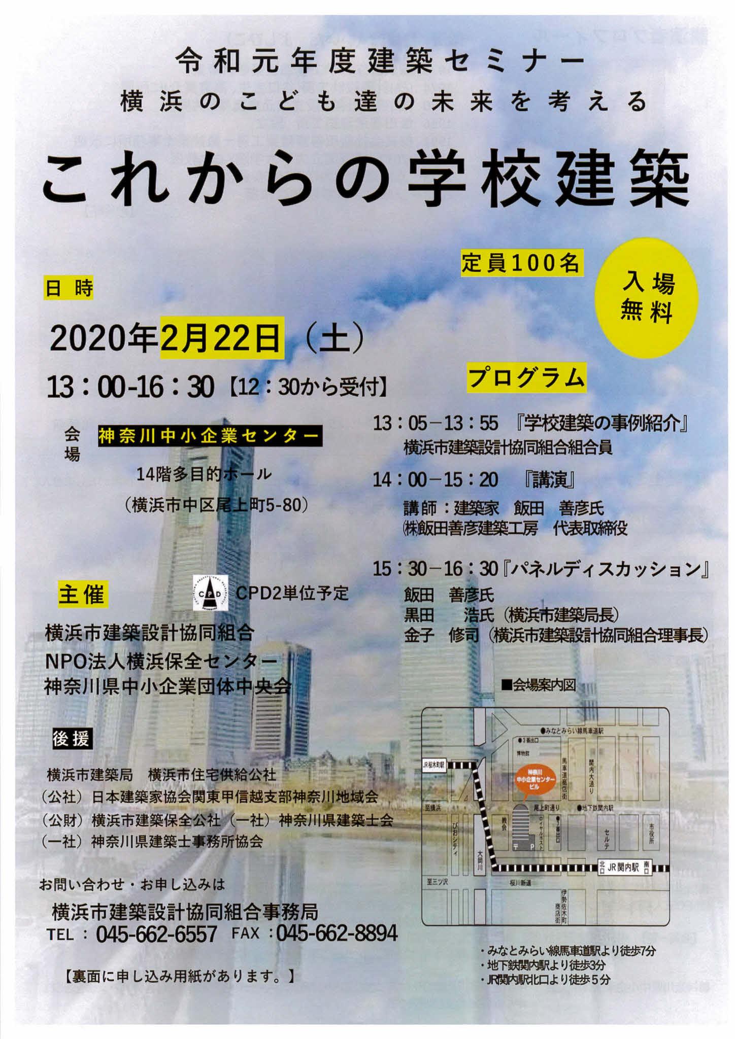[開催延期のおしらせ] 令和元年度建築セミナー    (横浜のこども達の未来を考える)   -これからの学校建築-のお知らせ