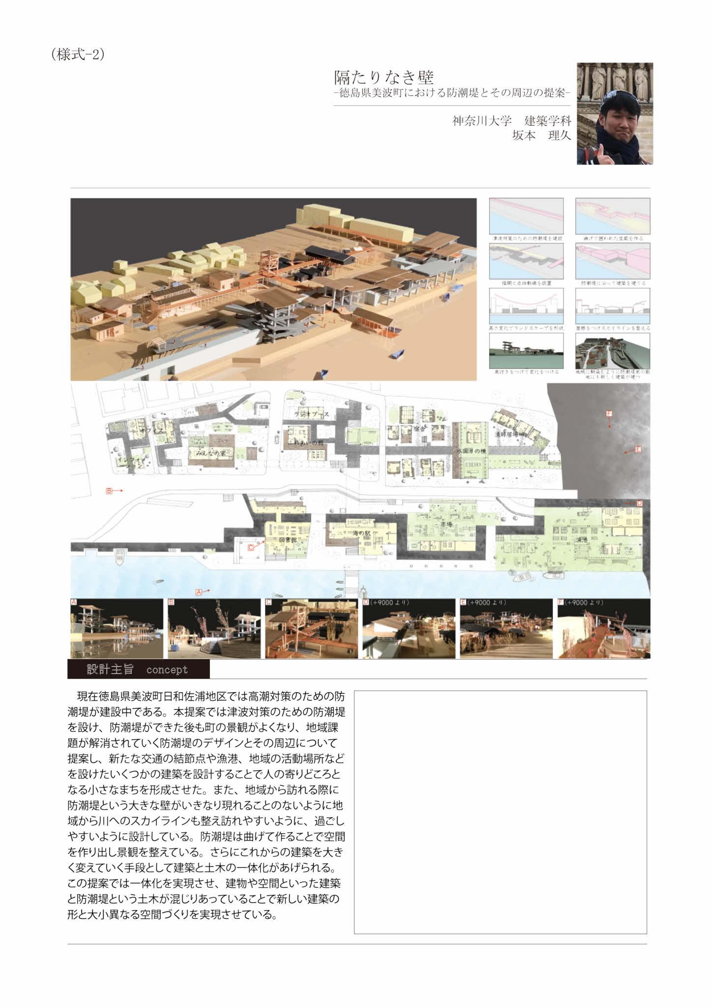 神奈川7大学 卒業設計コンクール 2019年度 受賞作発表