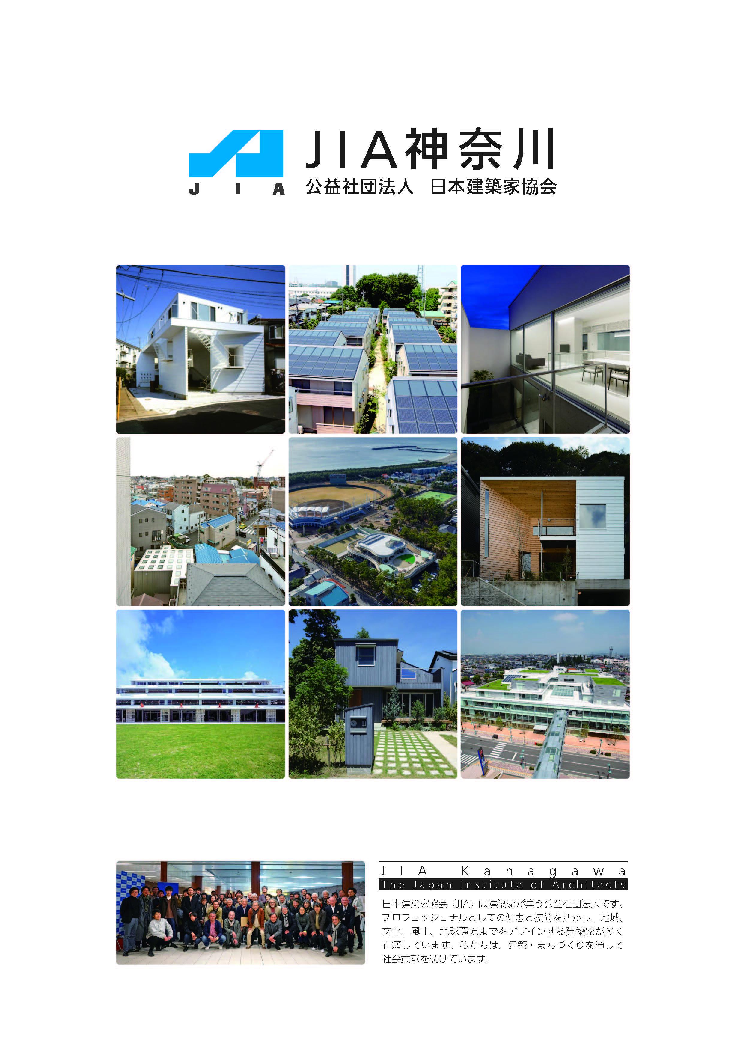 JIA神奈川パンフレット2020年度版が完成しました