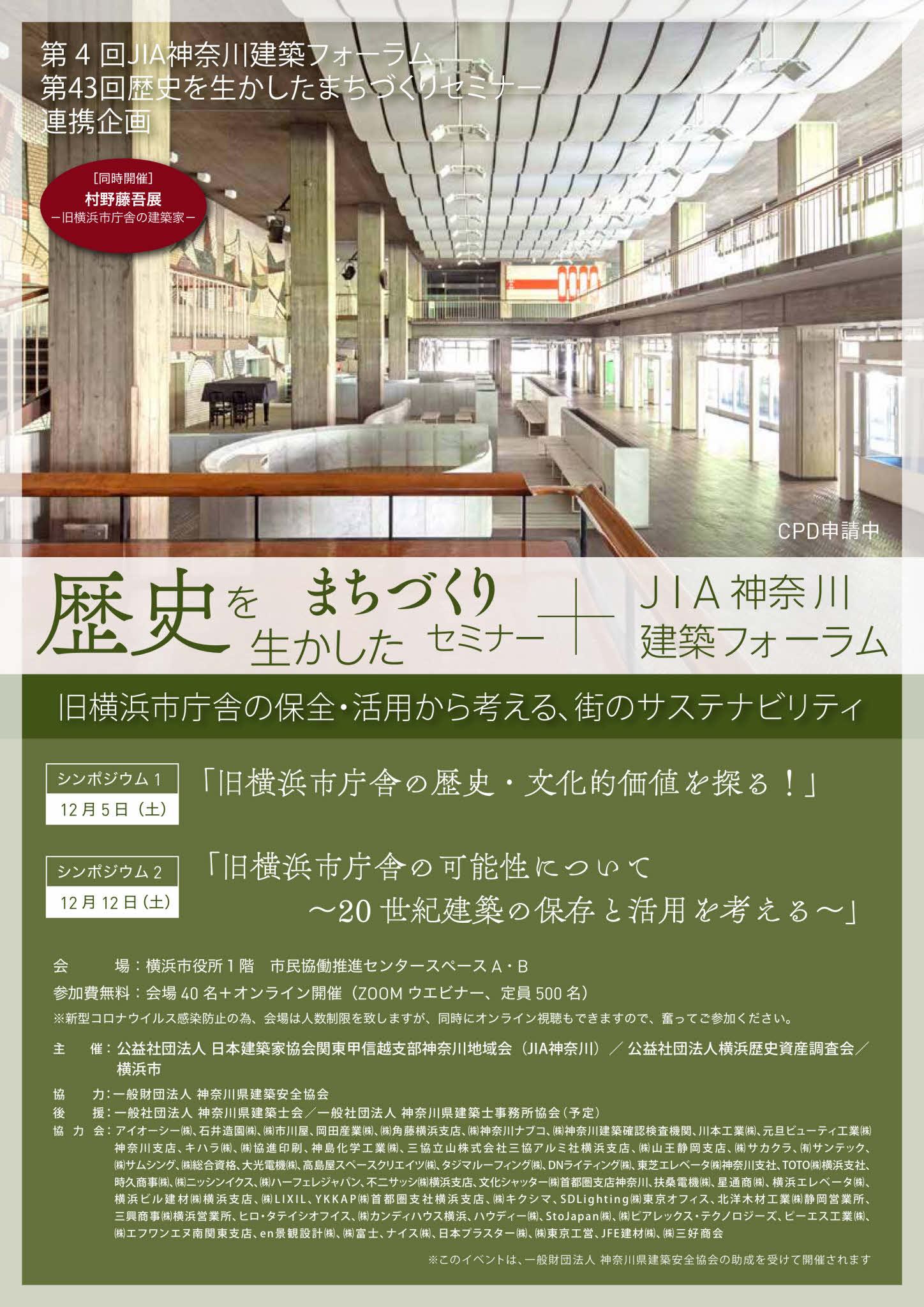 歴史を生かしたまちづくりセミナー+JIA神奈川建築フォーラム [シンポ1 12月5日・ シンポ2 12月12日]開催のお知らせ