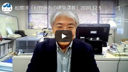 JIA神奈川チャンネル 松隈洋「村野藤吾の建築講義」