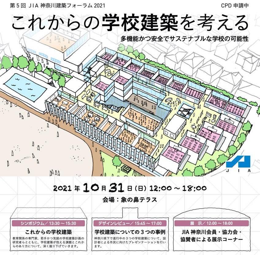 第5回JIA神奈川 建築フォーラム2021 「これからの学校建築を考える」 ■2021年10月31日開催■