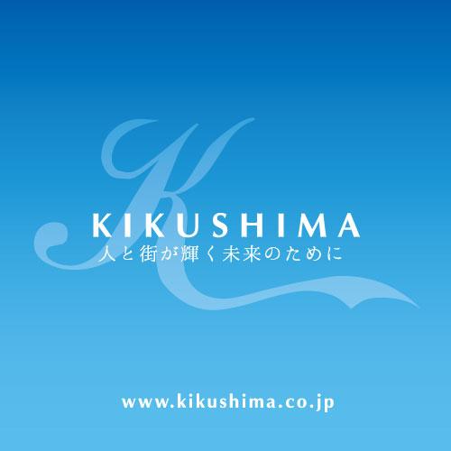 株式会社キクシマ
