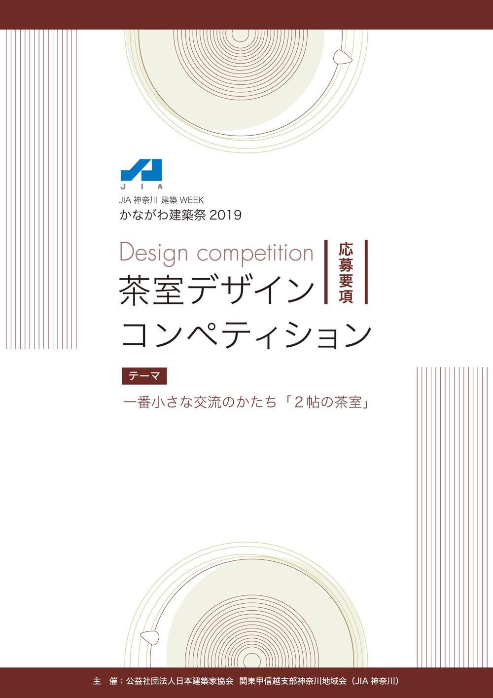 茶室デザイン コンペティション募集中 (かながわ建築祭2019)