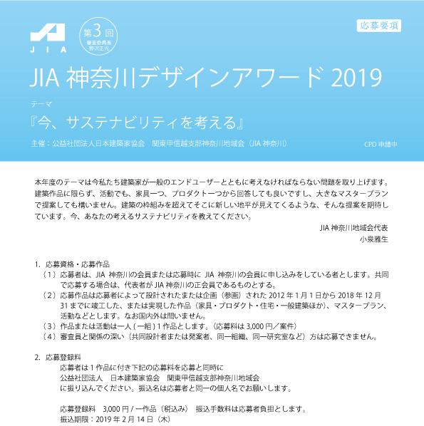 第3回JIA神奈川デザインアワード2019 公募開始