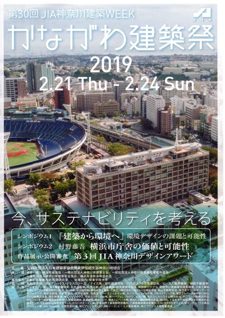 かながわ建築祭2019 2月21日(木)~24日(日)