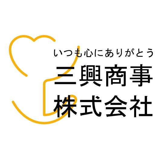 三興商事株式会社