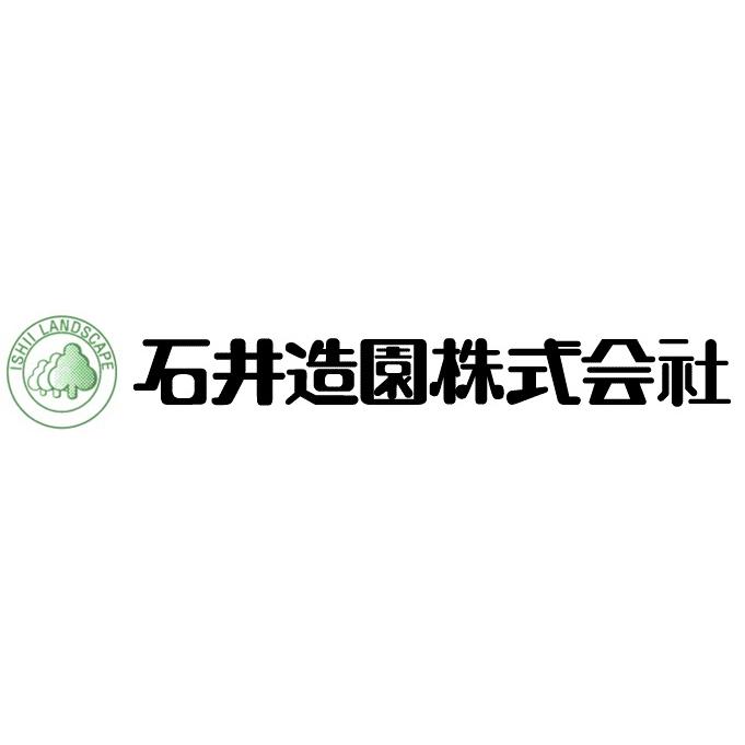 石井造園株式会社