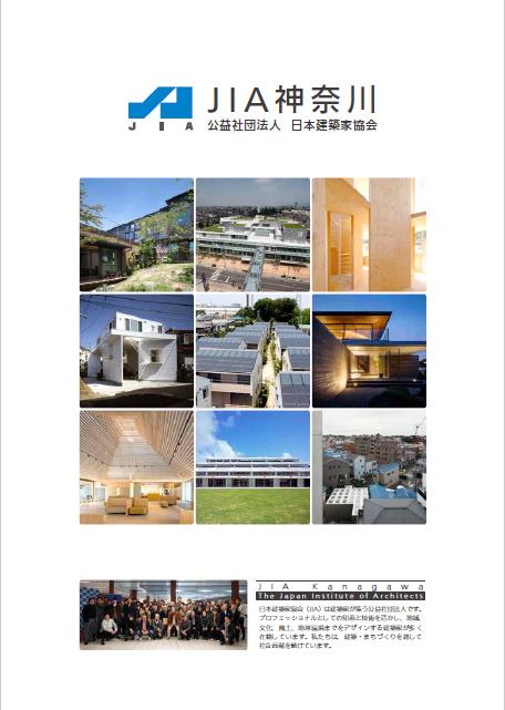 JIA神奈川パンフレット2019年度版が完成しました