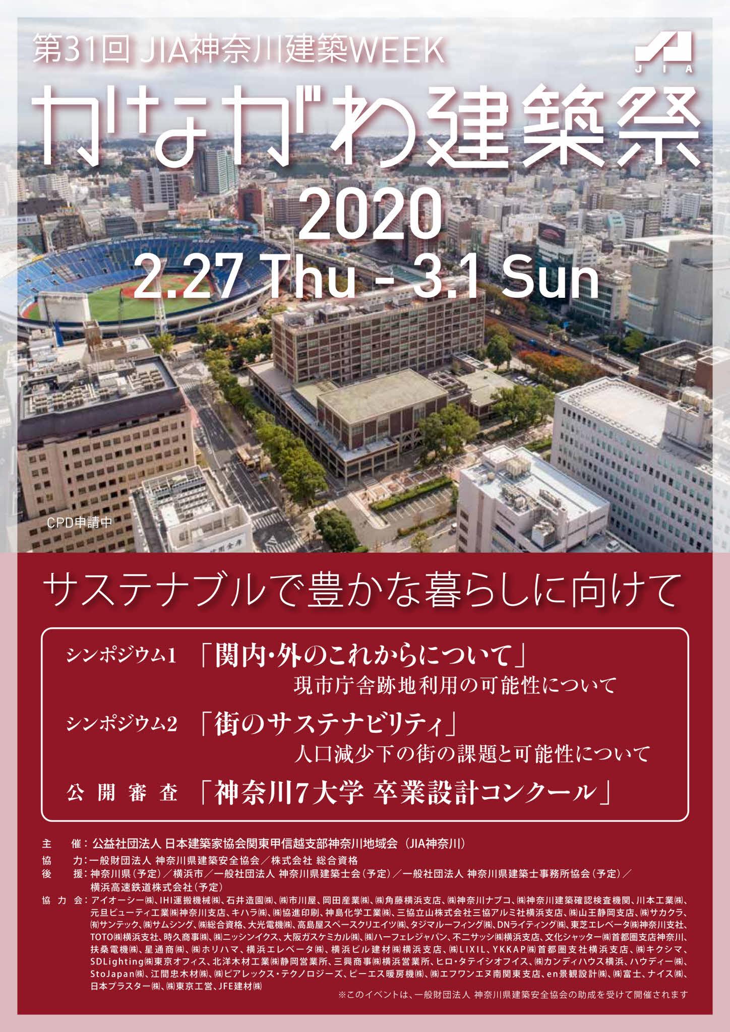 [開催延期のおしらせ]  第31回JIA神奈川建築WEEK かながわ建築祭2020「サステナブルで豊かな暮らしに向けて」
