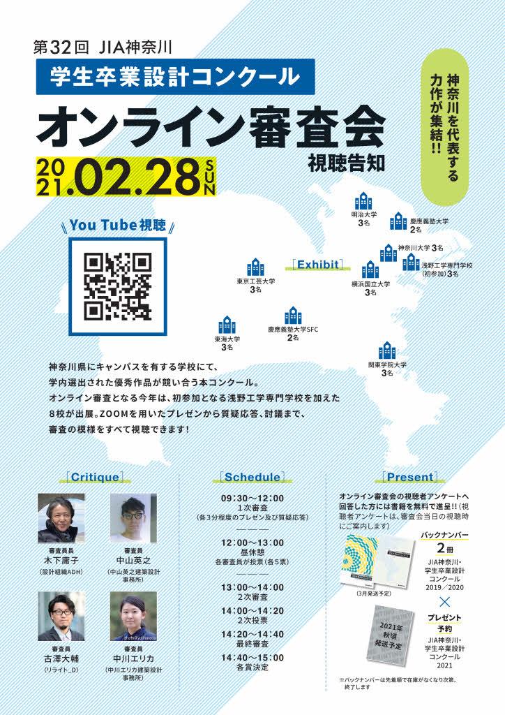 第32回 JIA神奈川・卒業設計コンクール 審査の過程をJIA神奈川チャンネル youtubeにて公開中
