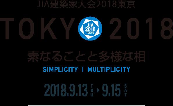 TOKYO 2018 建築家大会